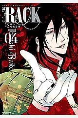 RACK―13係の残酷器械― 4 (MFコミックス ジーンシリーズ) Kindle版