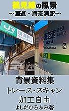 鶴見線の風景 〜国道・海芝浦駅〜 【背景資料集】