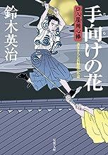 表紙: 口入屋用心棒 : 8 手向けの花 (双葉文庫) | 鈴木英治