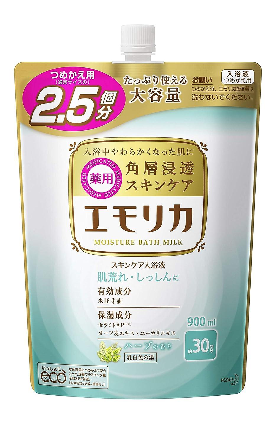 視線不愉快に礼儀【大容量】エモリカ 薬用スキンケア入浴液 ハーブの香り つめかえ用900ml 液体 入浴剤 (赤ちゃんにも使えます)