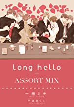 long hello+ASSORT MIX (ディアプラス文庫)