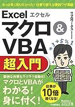 表紙: 今すぐ使えるかんたん文庫 エクセル Excel マクロ&VBA超入門   リブロワークス