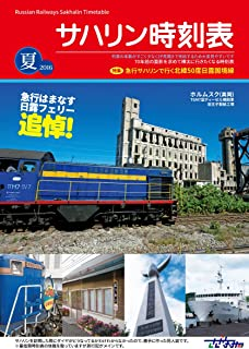 Sakhalin Timetable 2016 Summer (Japanese Edition)