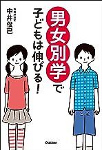 表紙: 男女別学で子どもは伸びる! | 中井俊已