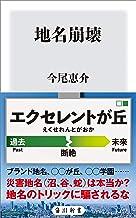 表紙: 地名崩壊 (角川新書) | 今尾 恵介