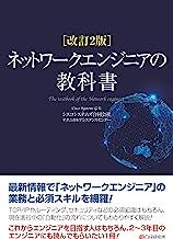 表紙: 改訂2版 ネットワークエンジニアの教科書 | シスコシステムズ合同会社