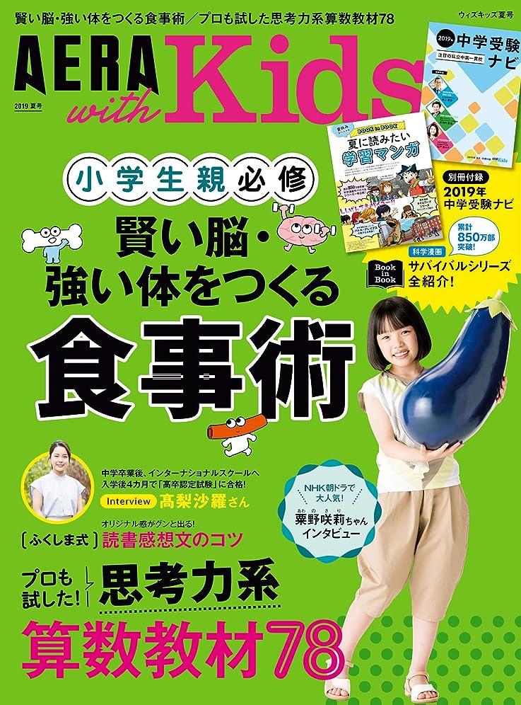 ブロンズ句読点衰えるAERA with Kids 2019年 夏号