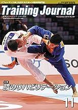 月刊トレーニング・ジャーナル2019年11月号