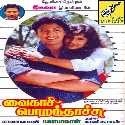 Aatha Un Kovilile By Malayasia Vasudevan Chitra On Amazon Music Amazon Com