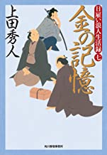 表紙: 日雇い浪人生活録 七 金の記憶 (時代小説文庫) | 上田秀人
