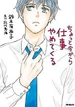 表紙: ちょっと今から仕事やめてくる (MFコミックス フラッパーシリーズ) | 北川 恵海