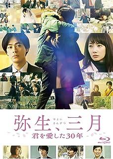 【メーカー特典あり】弥生、三月 Blu-ray(メーカー特典:ロケ地探訪マップ付き)