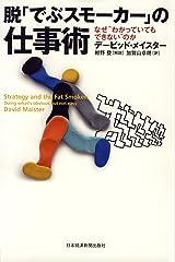 Strategy and the Fat Smoker. Japanese Language (XXXXXXXXXXXXXXX, XXXXXXXXXXXXXXXX) Tankobon Hardcover