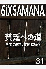 シックスサマナ 第31号 貧乏への道 全ての道は貧困に通ず Kindle版