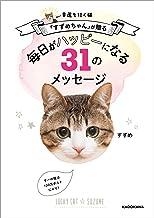 表紙: 幸運を招く猫「すずめちゃん」が贈る 毎日がハッピーになる31のメッセージ   すずめ