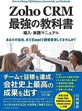 表紙: Zoho CRM 最強の教科書 導入・実践マニュアル 「あなたの会社、まだExcelで顧客管理してませんか?」 (NextPublishing) | 川内 崇史