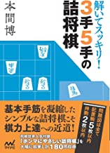 表紙: 解いてスッキリ! 3手5手の詰将棋 (マイナビ将棋文庫) | 本間 博