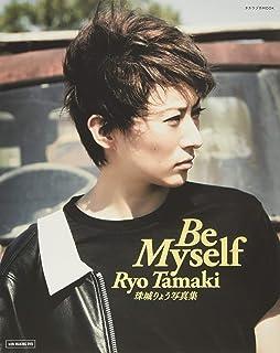 Be Myself―珠城りょう写真集 (タカラヅカMOOK)