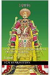 Nalayira Divya Prabandham - Mudhal Ayiram: Tamil (Divya Prabandham - Tamil) (Tamil Edition) Kindle Edition