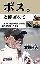 表紙: ボス。と呼ばれて: 日本スタント界の先駆者が語る数々のスタントの歴史 | 髙橋勝大