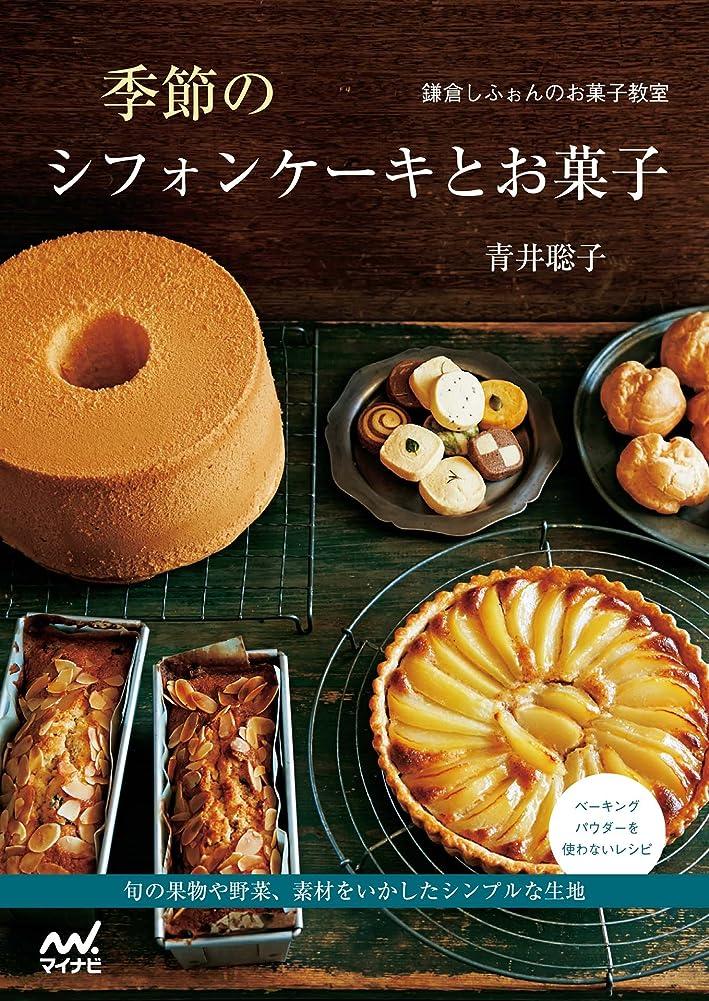 通貨キリスト茎鎌倉しふぉんのお菓子教室 季節のシフォンケーキとお菓子