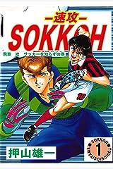 SOKKOH -速攻- 1巻 Kindle版