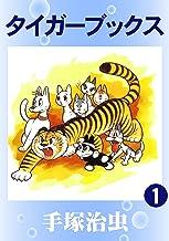表紙: タイガーブックス 1 | 手塚治虫