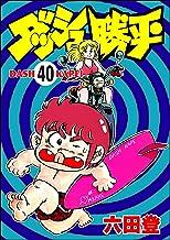 ダッシュ勝平(分冊版) 【第40話】 (ぶんか社コミックス)