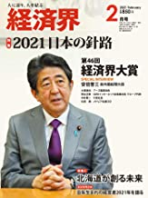経済界 2021年 02月号 [雑誌]