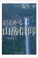 よくわかる山岳信仰 (角川ソフィア文庫) Kindle版