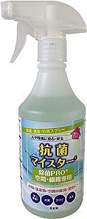 除菌PRO空間・繊維専用 500ml
