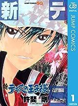 表紙: 新テニスの王子様 1 (ジャンプコミックスDIGITAL) | 許斐剛