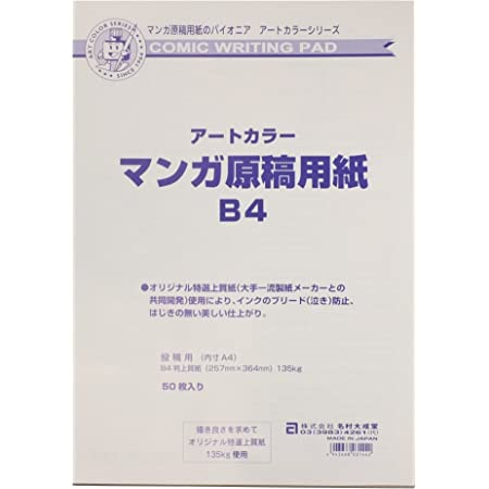 アートカラー 漫画原稿用紙 B-4