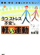表紙: 簡単、安全、お金もかからない! うつ・ストレス・不安には「軽い運動」 | 生田 哲