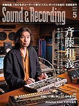 Sound & Recording Magazine (サウンド アンド レコーディング マガジン) 2021年 5月号 (表紙&巻頭インタビュー:斉藤和義)