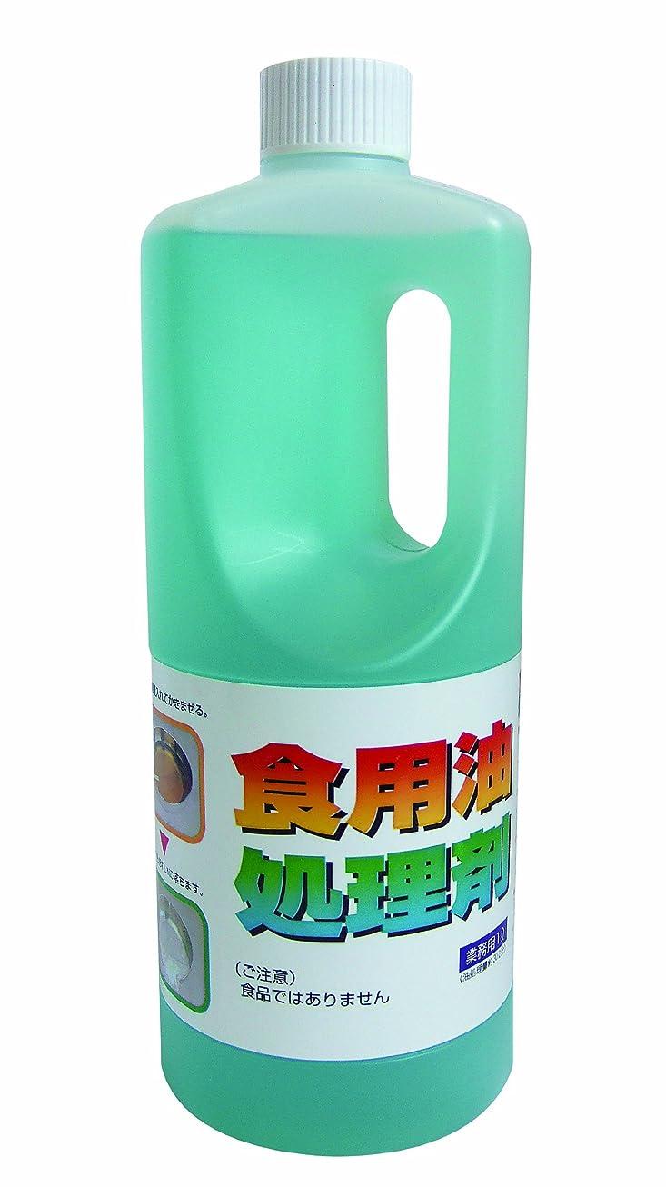 コスト美しい細断【大容量】 食用油処理剤 油コックさん 業務用 1L (油処理量 約30L分)