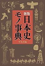 表紙: 新版 日本史モノ事典 | 平凡社