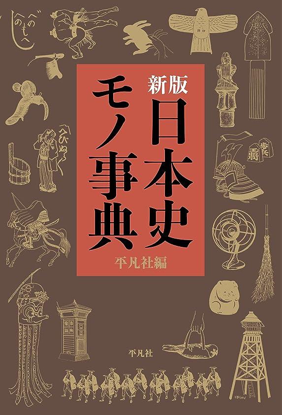 興奮する振動するカエル新版 日本史モノ事典