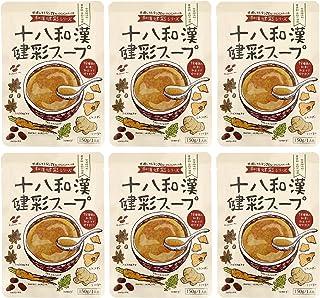 【 自由が丘 ZEN ROOM 】十八和漢健彩スープ 150ml (1~1.5人前) × 6セット 和漢 薬膳 スープ 無添加 レトルト 低カロリー 低脂質 温活 ゼンルーム