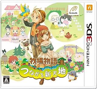 牧場物語 つながる新天地 - 3DS