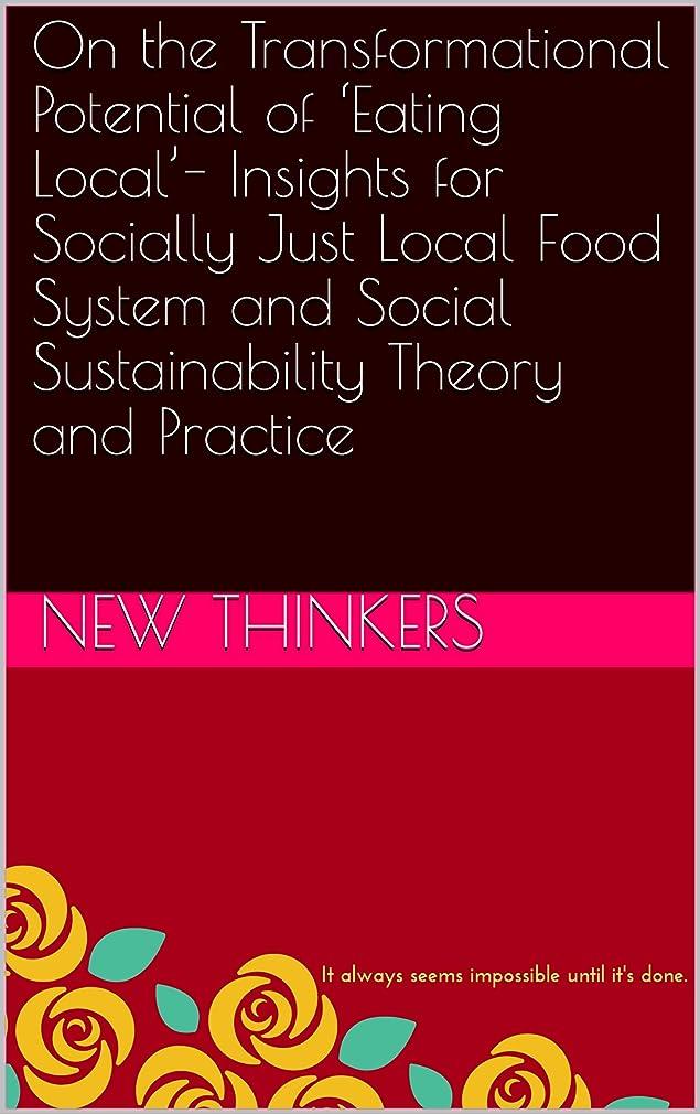 会話型ミル柱On the Transformational Potential of 'Eating Local'- Insights for Socially Just Local Food System and Social Sustainability Theory and Practice (English Edition)