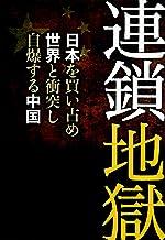 表紙: 連鎖地獄 | 宮崎正弘