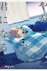 やがて君になる(7) (電撃コミックスNEXT) Kindle版