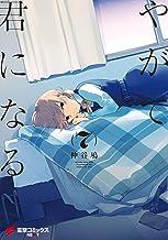 表紙: やがて君になる(7) (電撃コミックスNEXT) | 仲谷 鳰