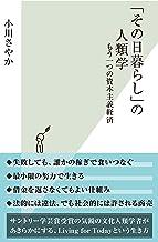 表紙: 「その日暮らし」の人類学~もう一つの資本主義経済~ (光文社新書) | 小川 さやか