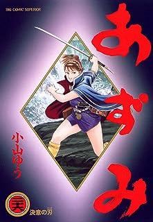 あずみ(26) (ビッグコミックス)