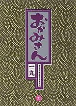 おかみさん(11) (ビッグコミックス)