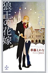 愛される狼王の花嫁【特別版】(イラスト付き) 銀狼の婚淫 (CROSS NOVELS) Kindle版