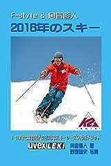 2016年のスキー: 角皆優人が2016年におこなうスキー指導 Kindle版