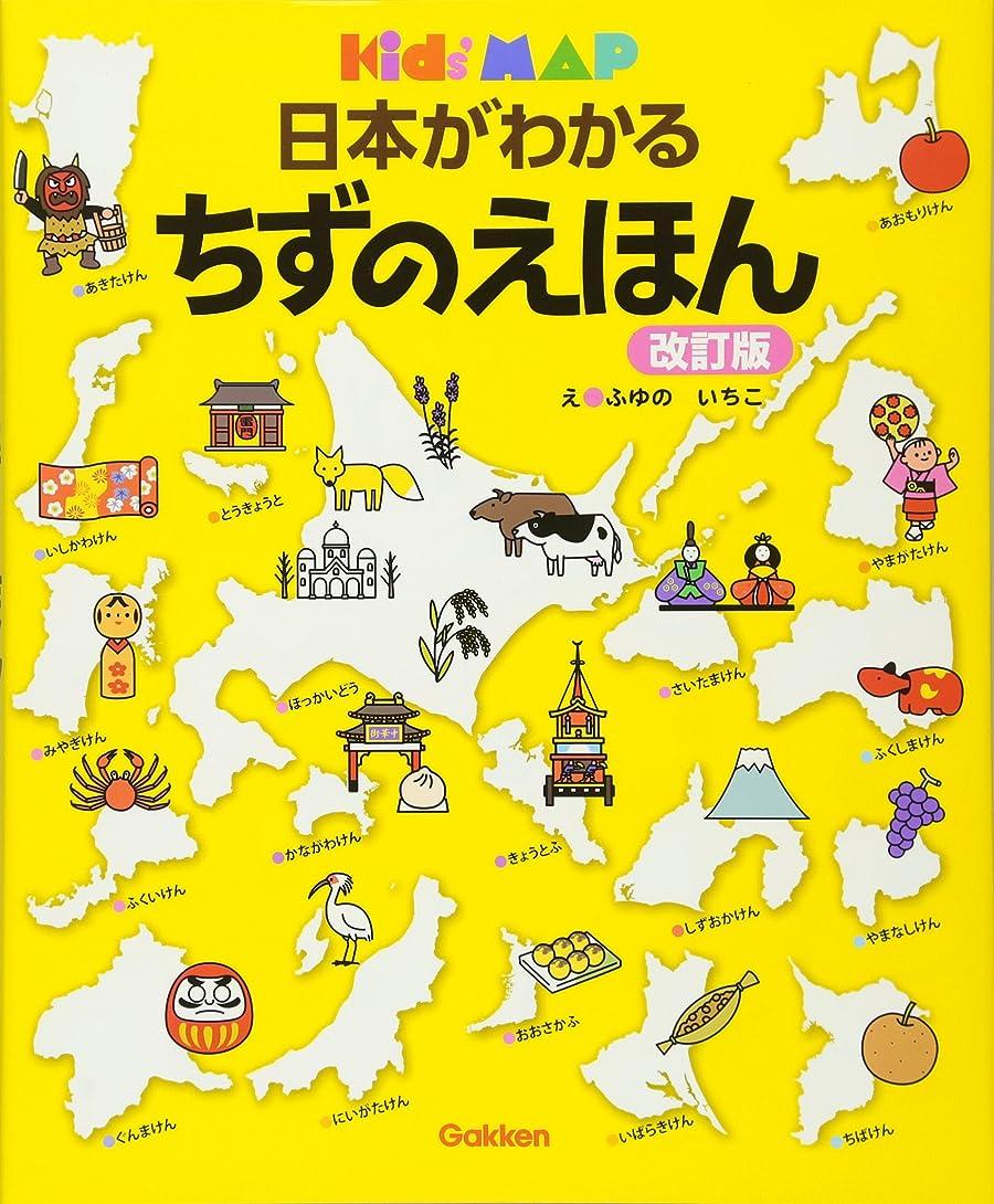 ティーンエイジャーユーモア言い直す日本がわかる ちずのえほん 改訂版 (キッズ?えほんシリーズ―Kid's MAP)